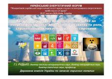 energyforum202001