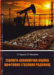 Геолого-економічна оцінка нафтових і газових родовищ: навчальний посібник.