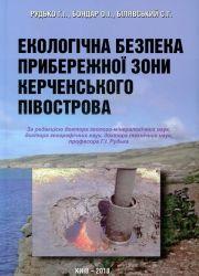 Екологічна безпека прибережної зони Керченського півострова